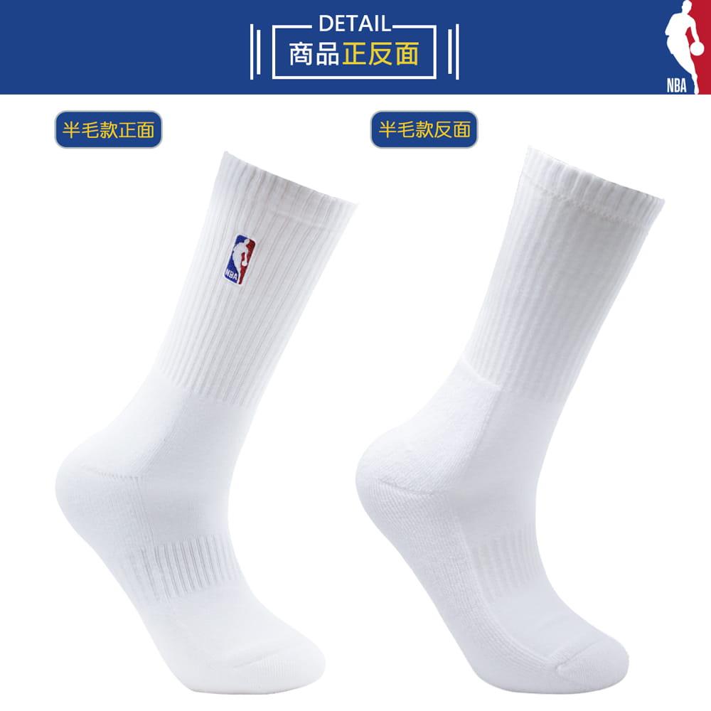 【NBA】 經典款全毛圈半毛圈刺繡長襪 3