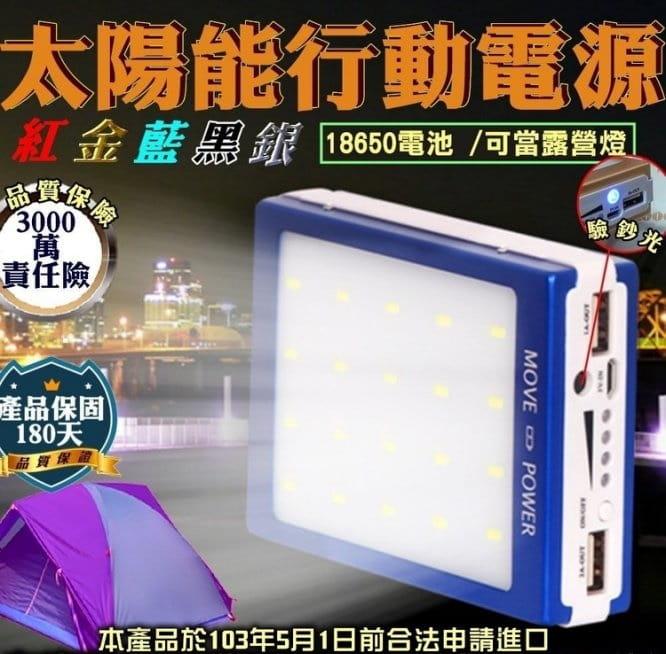 (18650)30000mAh太陽能行動電源+20顆LED強光燈