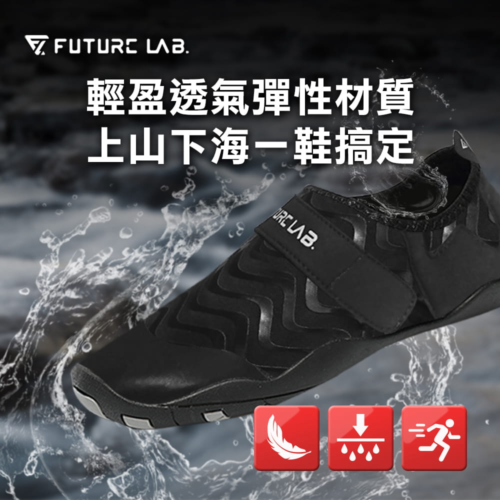【Future Lab. 未來實驗室】SKINSHOES 涉水運動鞋 0