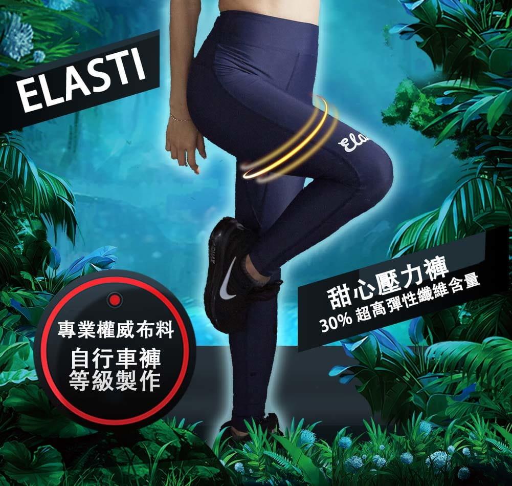 【ELASTI】甜心壓力褲 0