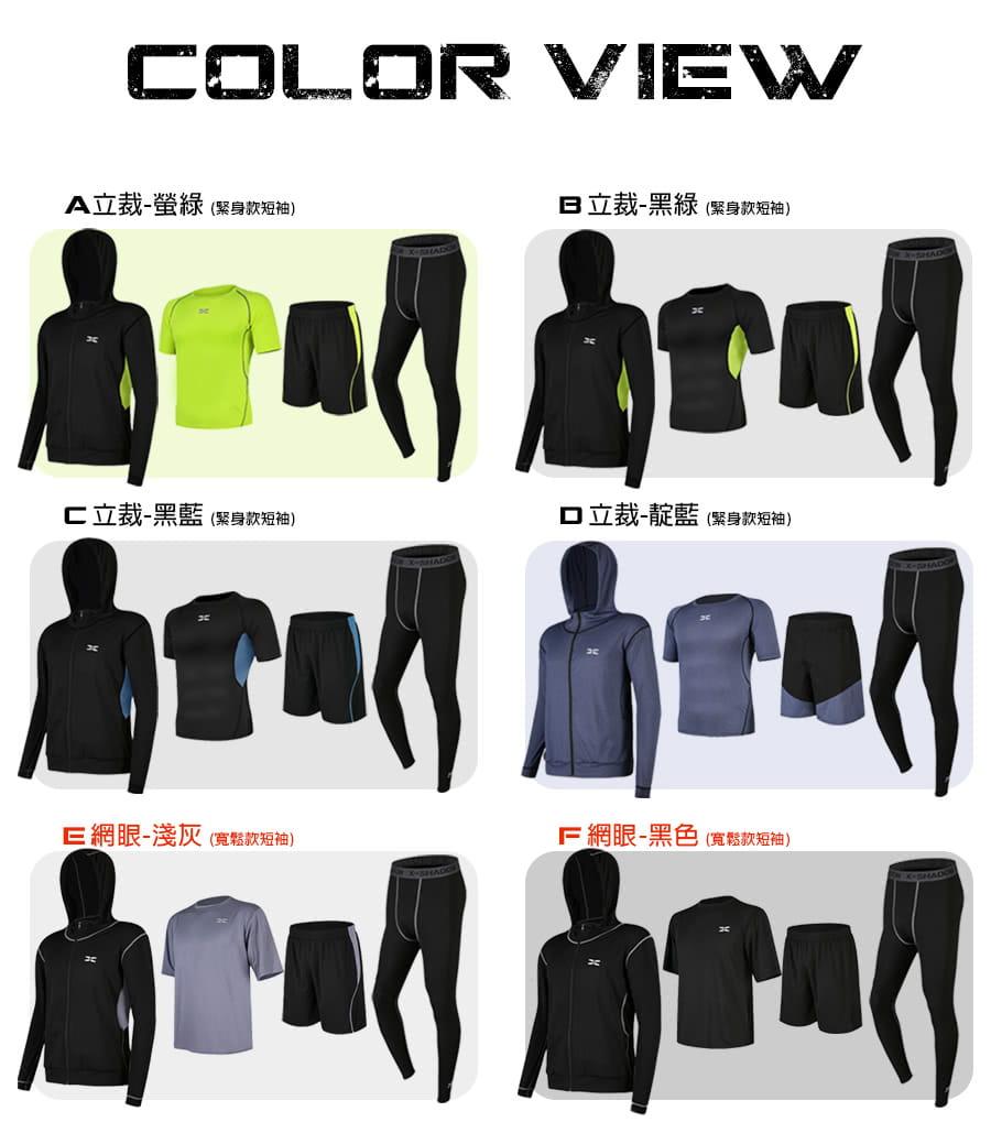 【Un-Sport 高機能】專業健身吸排速乾四件式運動套組(外套+短袖+短褲+緊身長褲) 9