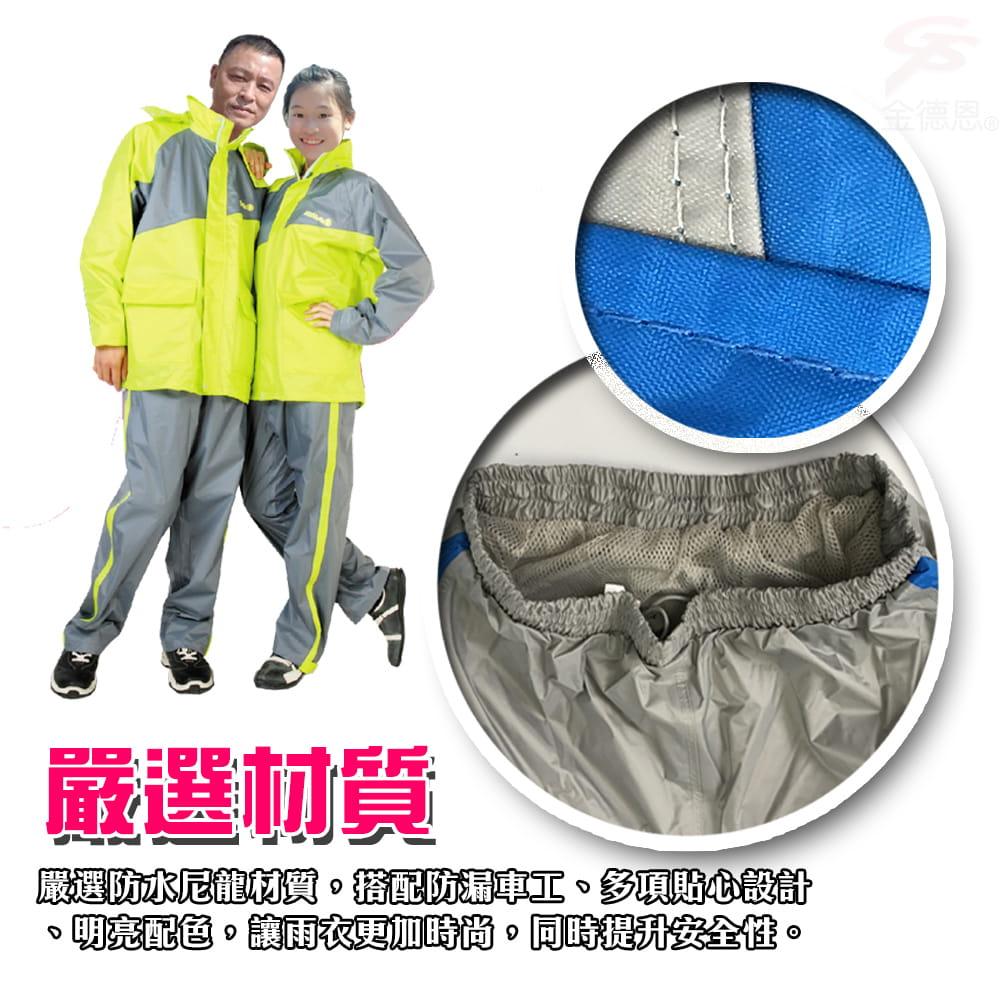 【金德恩】飛馳型兩件式套裝雨衣 10