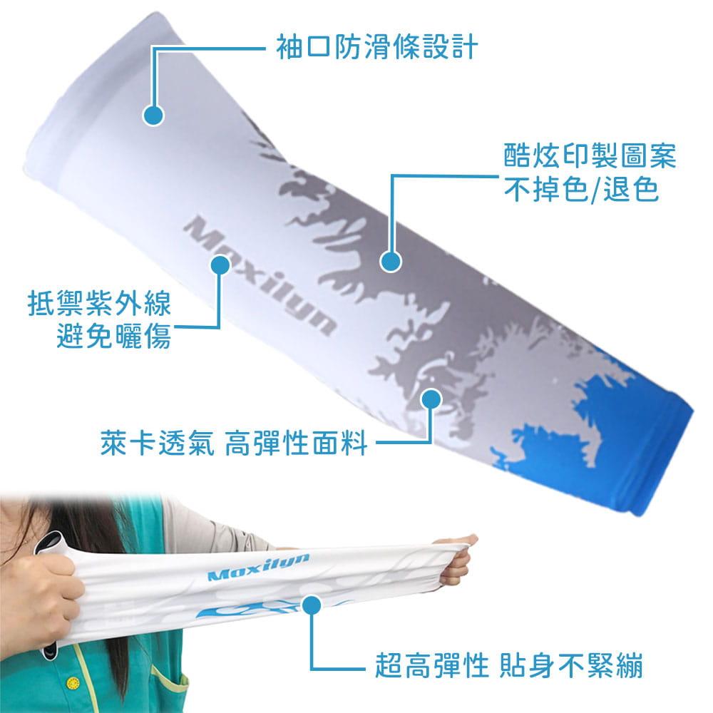 騎行運動超炫防曬袖套 2