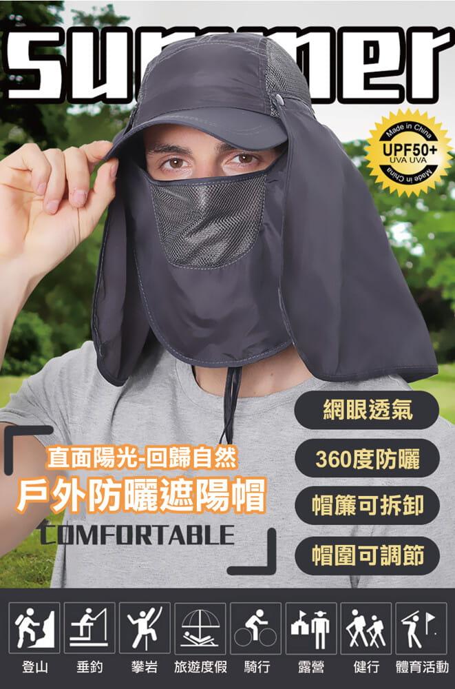 UPF50+抗UV高防曬速乾護頸遮陽帽 5
