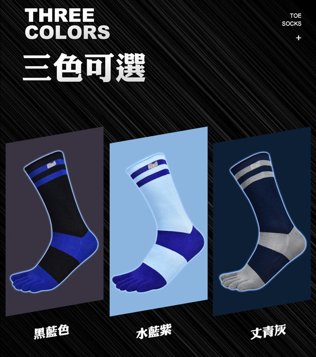【力美特機能襪】中筒五趾機能襪(丈青灰) 4