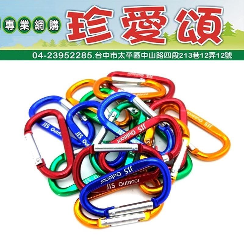 【珍愛頌】AJ088 附收納袋 鋁合金大號登山扣(10入) 2