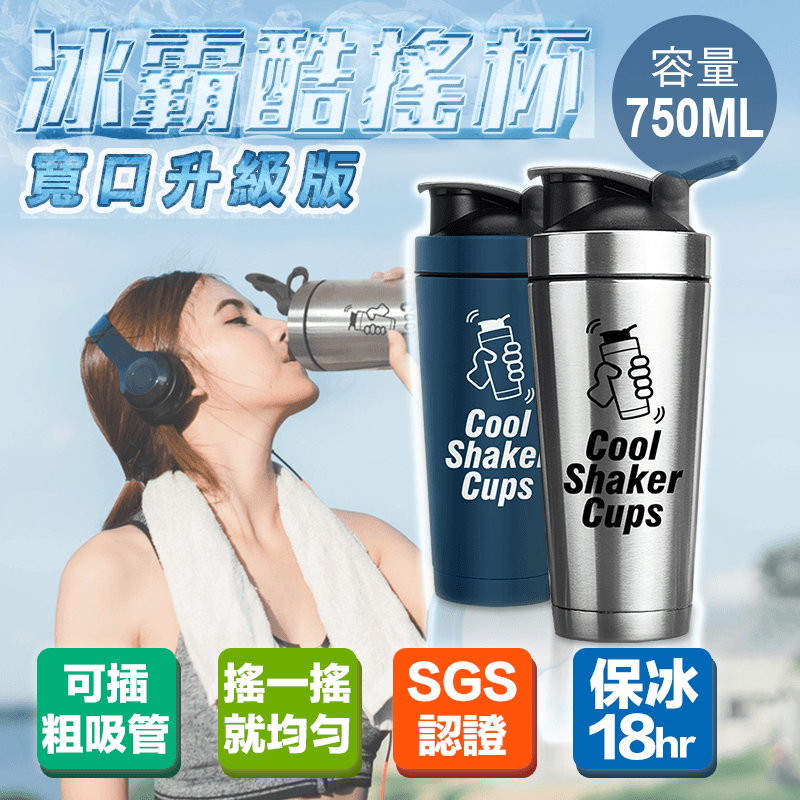 【Fuji-Grace】【買1送1】SGS 不鏽鋼搖杯750ml 0