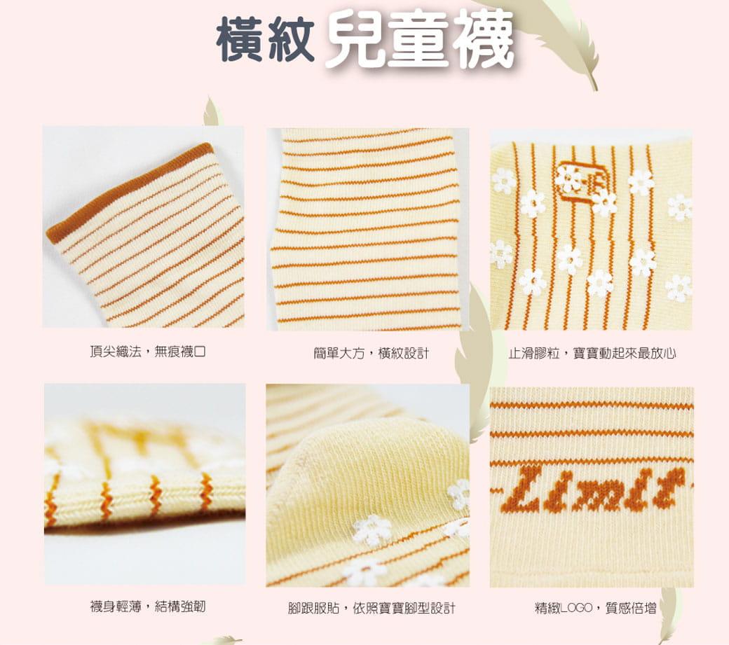 【力美特機能襪】橫紋兒童襪《7雙入》 4