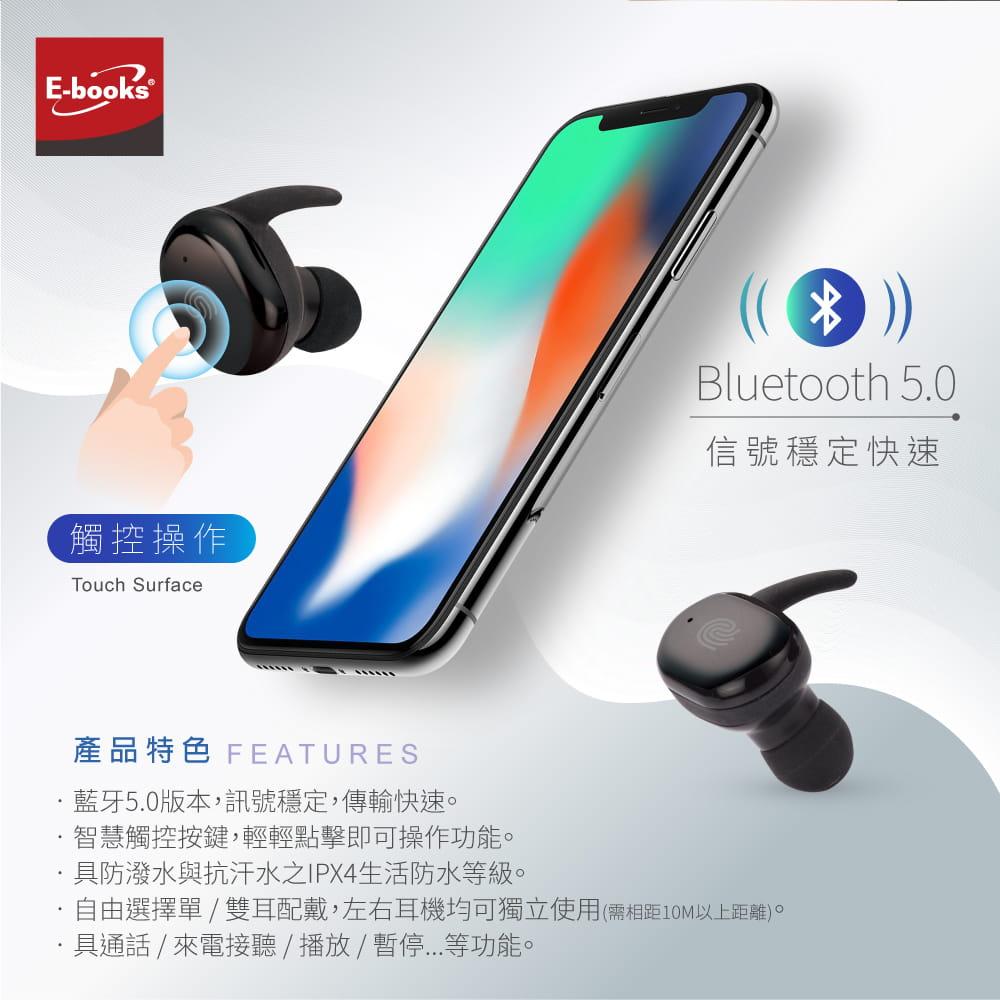 【E-books】SS8 真無線觸控藍牙5.0耳機 3