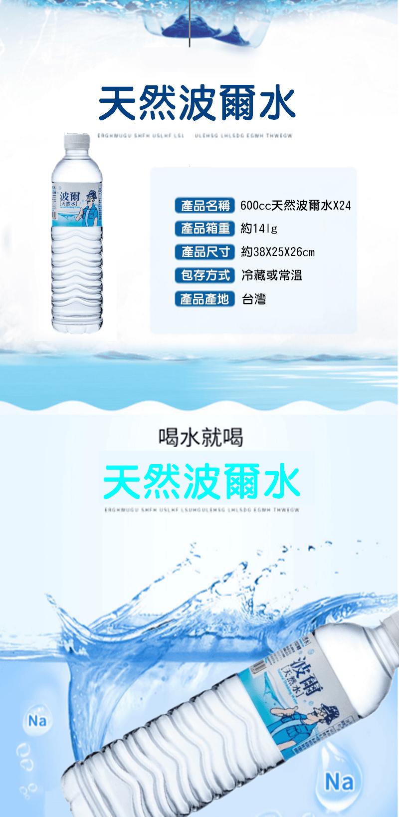 600cc波爾天然礦泉水24瓶 1