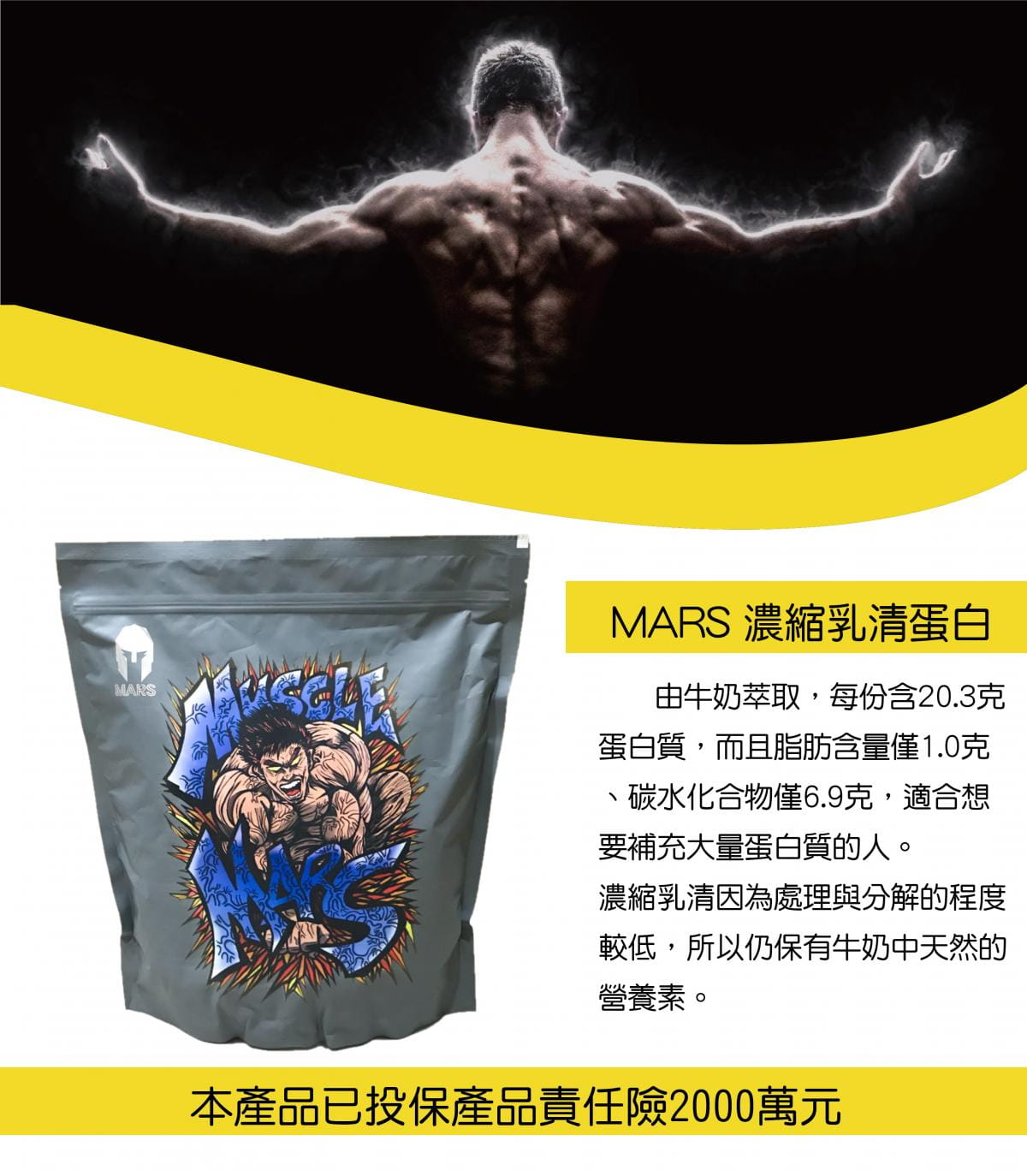 【Mars戰神】戰神MARS MUSCLE 濃縮乳清 調味系列 2