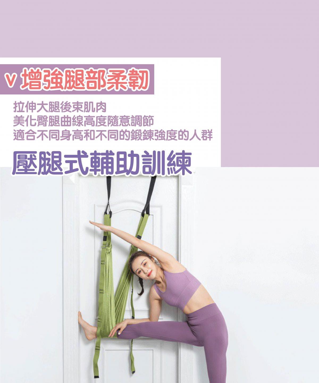升級版空中瑜伽繩倒立伸展帶 6