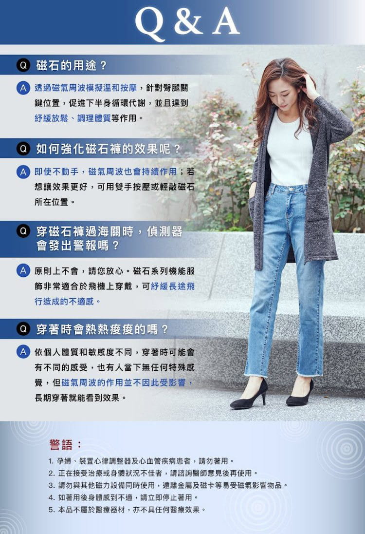 【iFit】【磁気專科】磁石牛仔褲-直筒抽鬚款 18