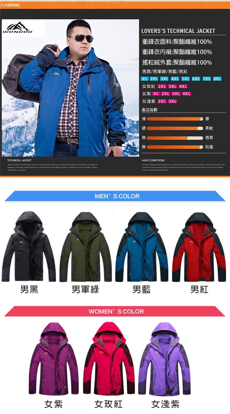 加大碼三合一真禦寒機能衝鋒衣外套  防水防風戶外登山外套 男/女款 XL~8XL【CP16001】 2