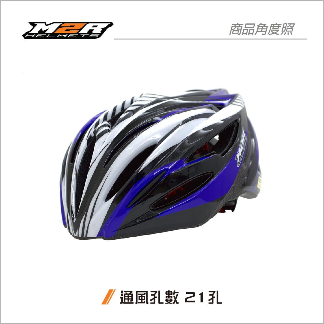 【路達自行車衣館】M2R 》MV12專業自行車安全帽 MV12-10-00 ★黑藍 4
