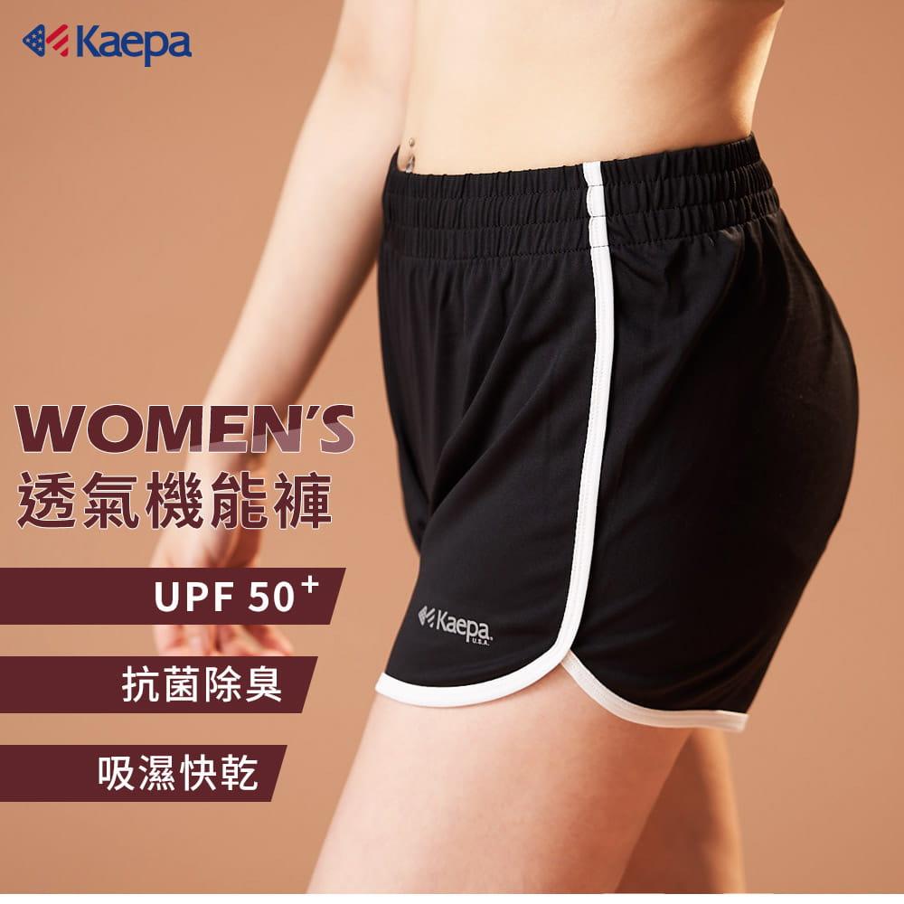 Kaepa速乾透氣機能褲-女 0