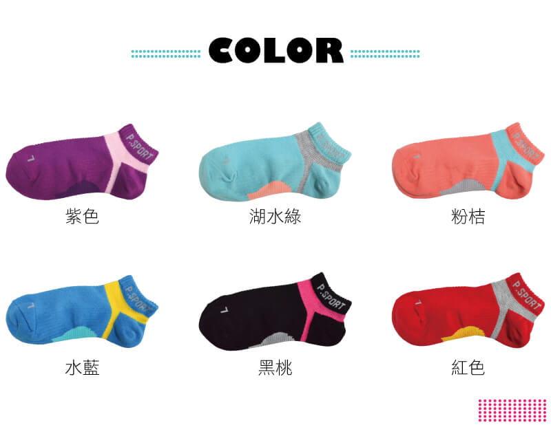 【Peilou】左右腳輕量護足足弓襪(船襪/短襪)(女) 6
