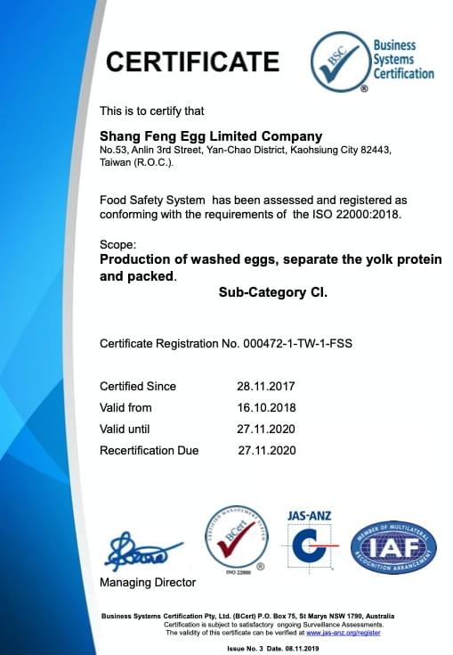 小農的蛋30顆(新鮮無藥殘無抗生素的雞蛋)-上豐蛋品有限公司(雞蛋.蛋白液.香蛋) 8