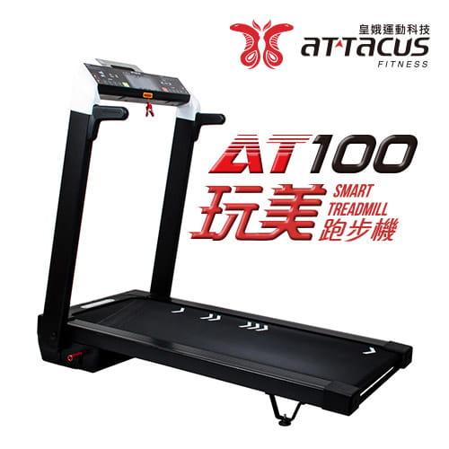 【ATTACUS】AT-100 玩美智慧電動跑步機 0