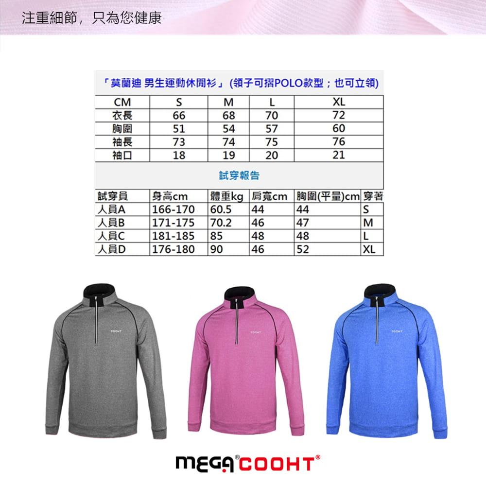 【MEGA COOHT】 男輕刷毛立翻領修身顯瘦經典款運動保暖衫 日本運動熱銷莫蘭迪色 5