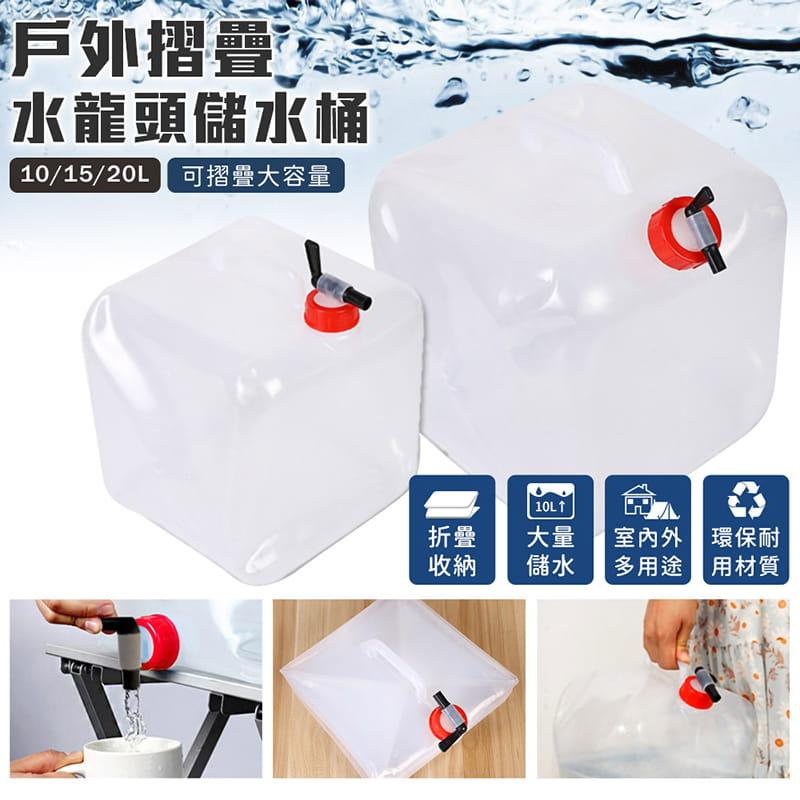 戶外便攜水龍頭儲水桶(10L) 0