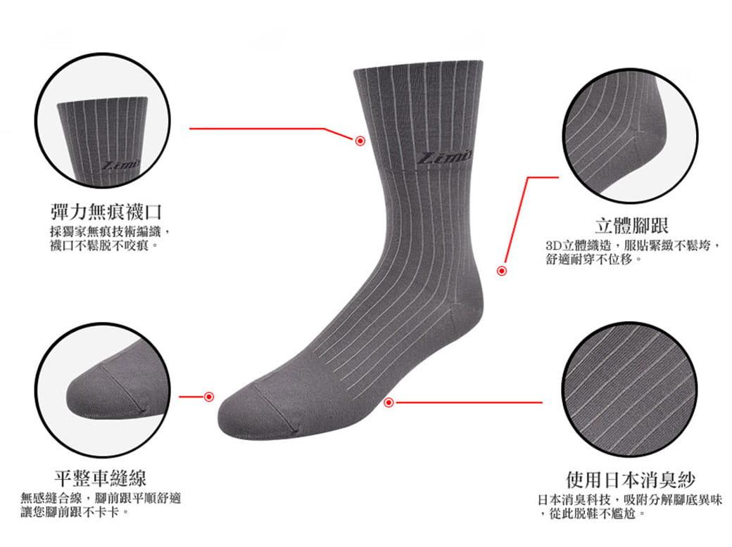【力美特機能襪】寬口紳士襪(灰) 3