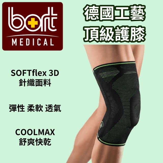 【居家醫療護具】【BORT】德製運動護膝 0