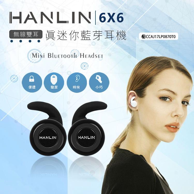 6X6無線雙耳 真迷你藍芽耳機(黑)