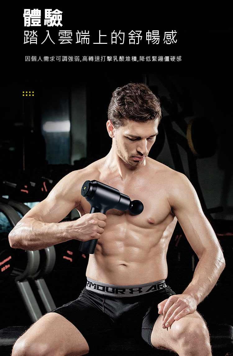 【健身大師】-輕量型USB充電極限筋膜槍(【健身大師】/筋膜槍/按摩槍) 14