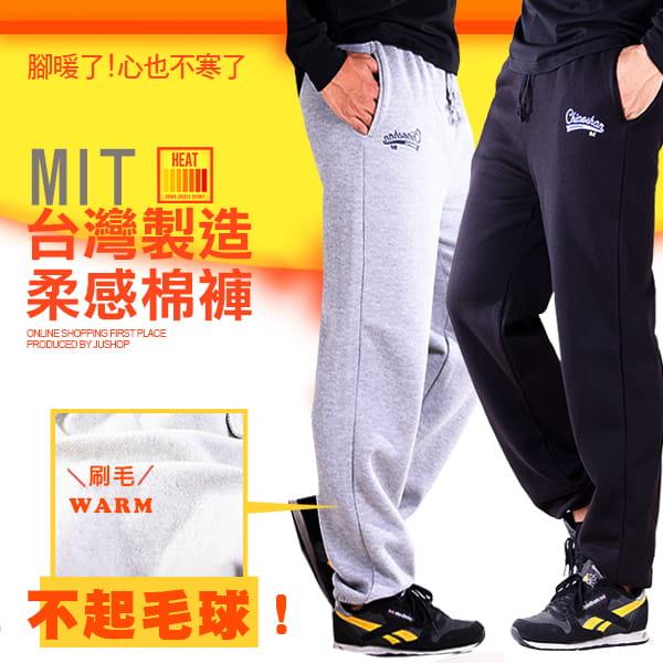 【JU休閒】台灣製造 不起毛球 內刷毛男女保暖棉褲 0