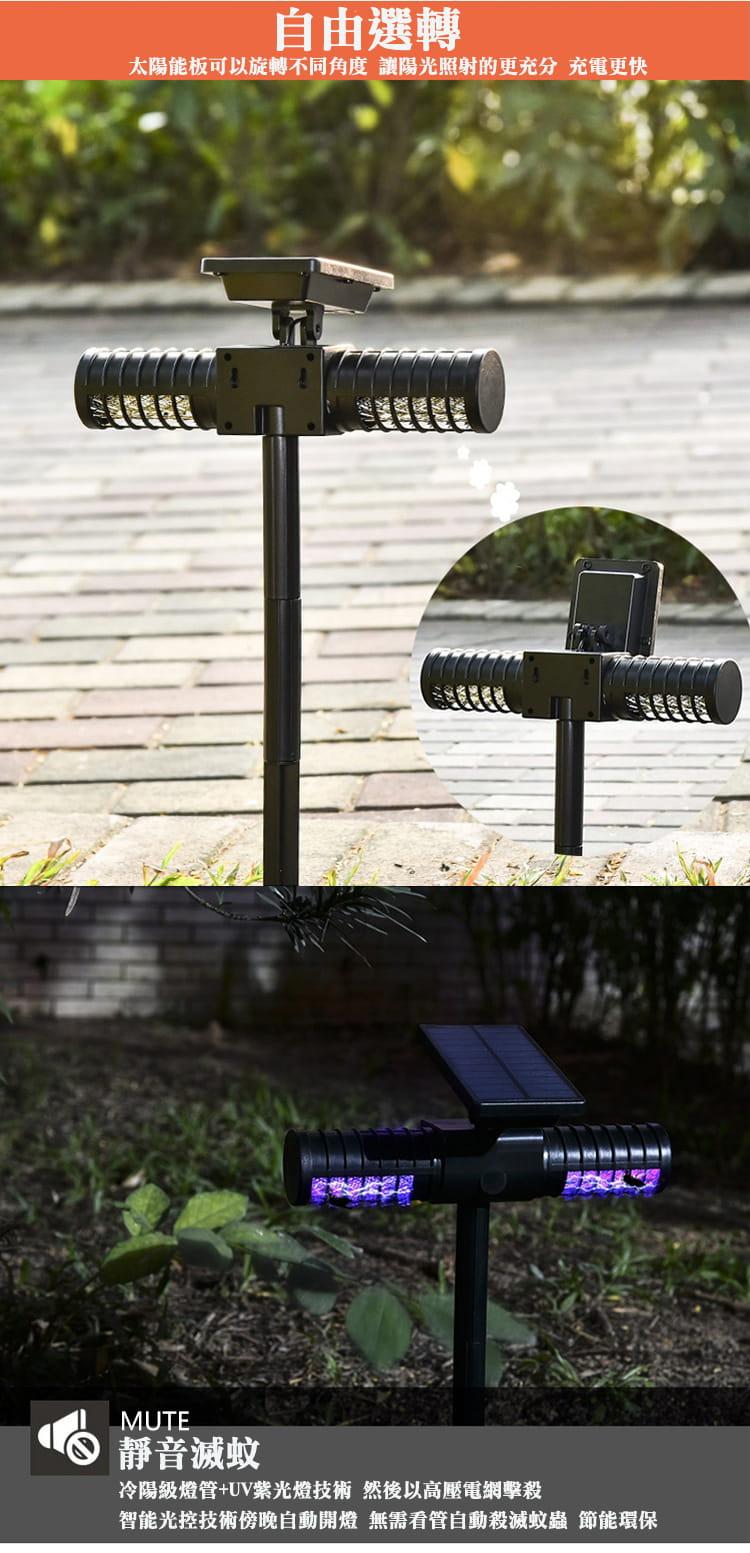 【JAR嚴選】太陽能雙頭兩用滅蚊燈(節能 環保 靜音滅蚊) 11