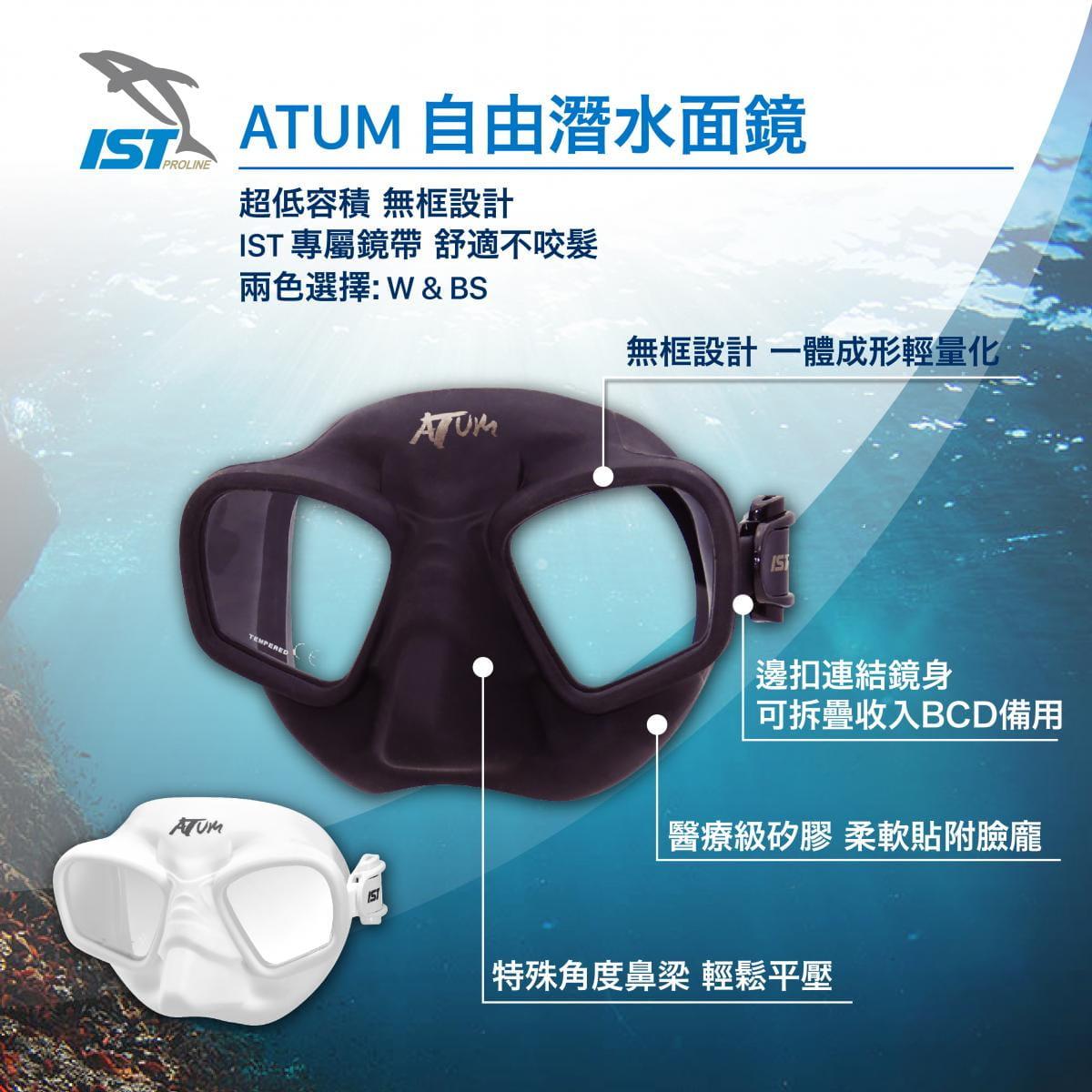 【IST】MIT ATUM 自由潛水面鏡 超低容積 無框設計 MP208 1