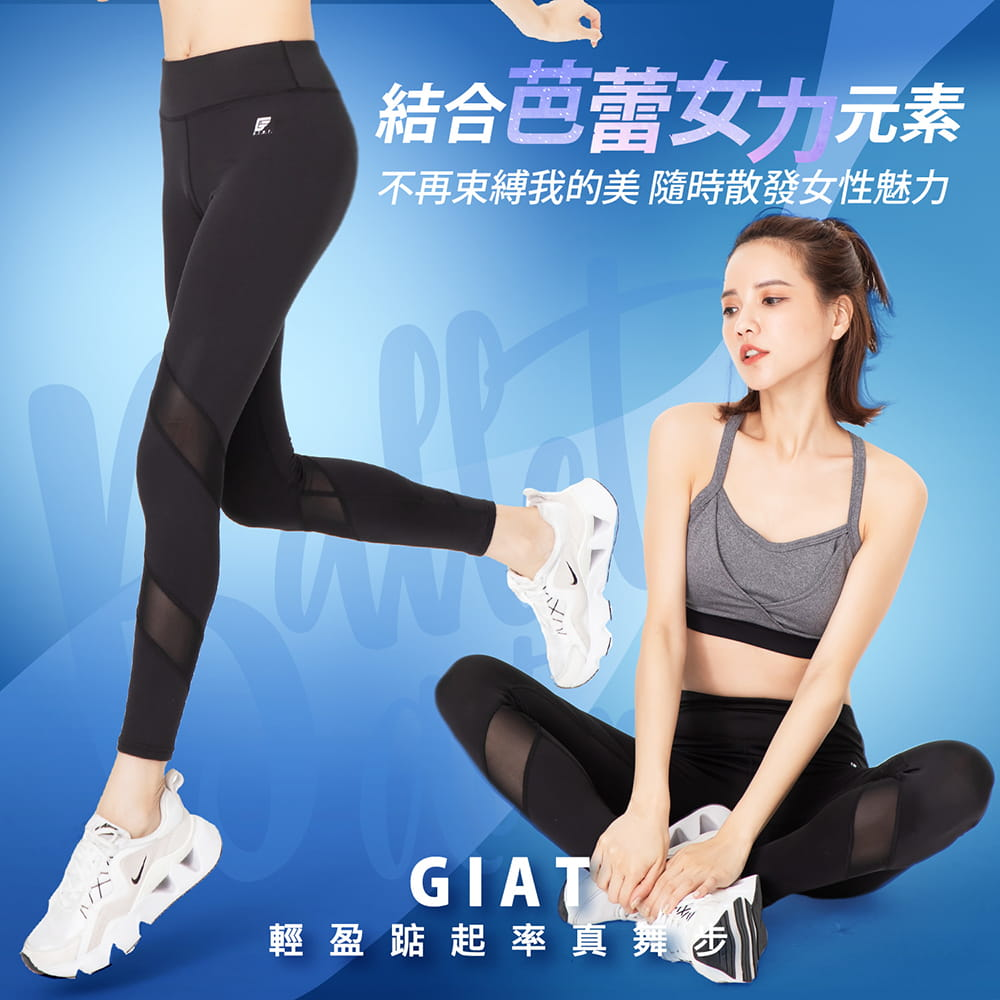 【GIAT】台灣製UV排汗機能壓力褲(芭蕾女伶款) 2