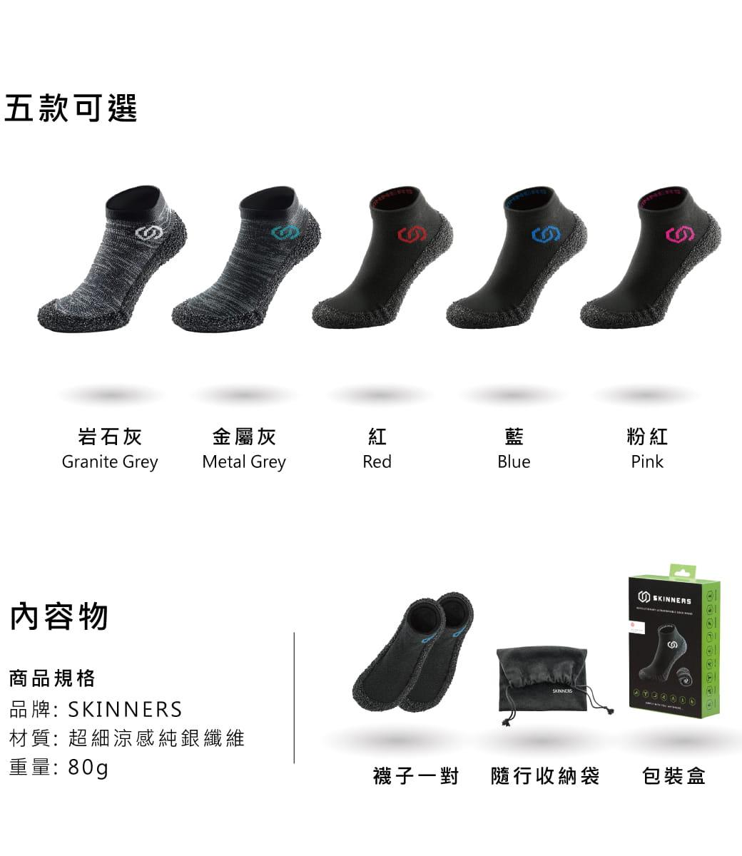 【Skinners】裸足感耐磨機能運動鞋襪-5色 9