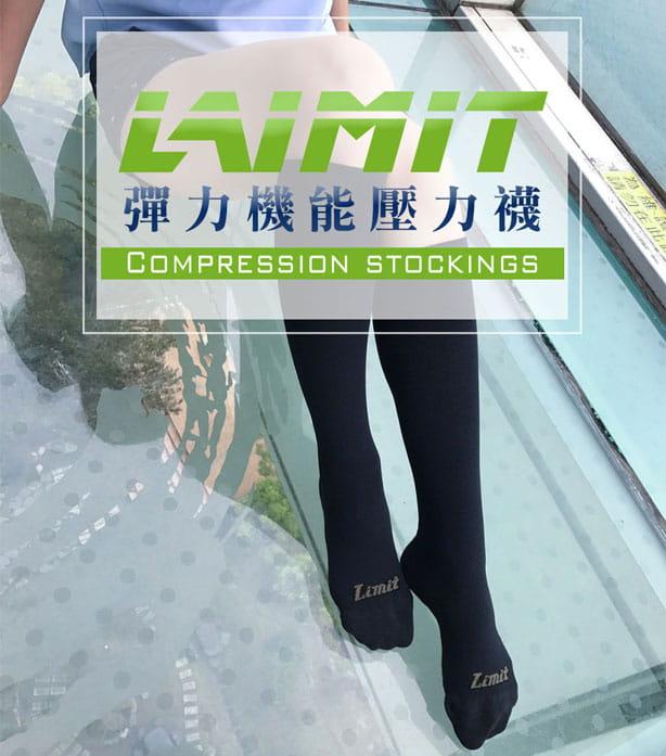 【力美特機能襪】彈力機能壓力襪(黑) 2