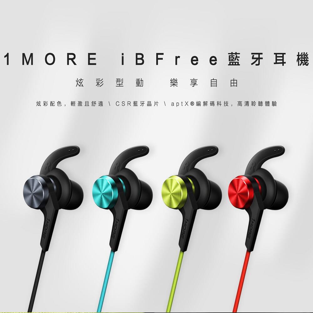 1MORE iBFree 藍牙耳機(共四色)