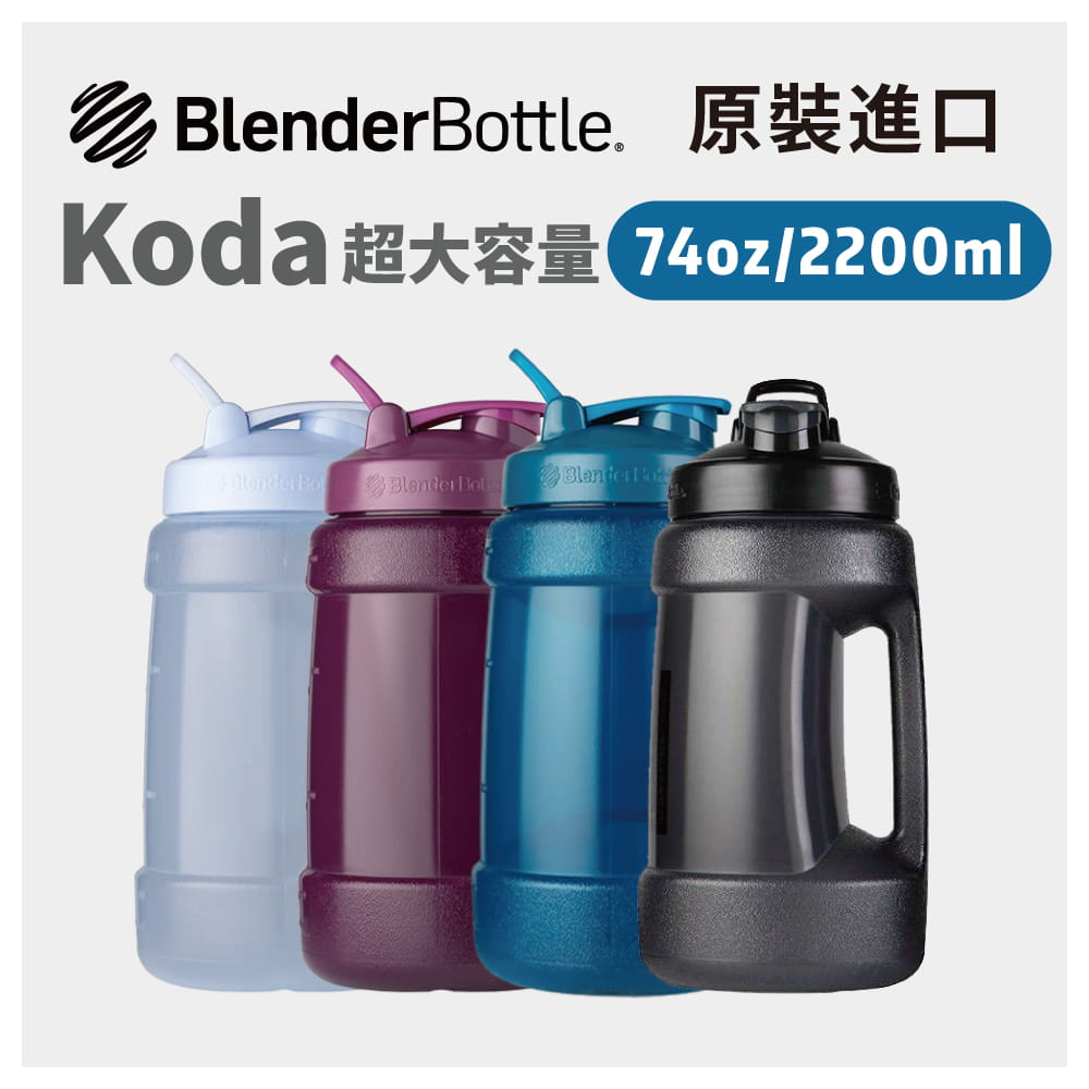【Blender Bottle】Koda系列-74oz原裝進口超大容量運動水壺2200ml(4色)