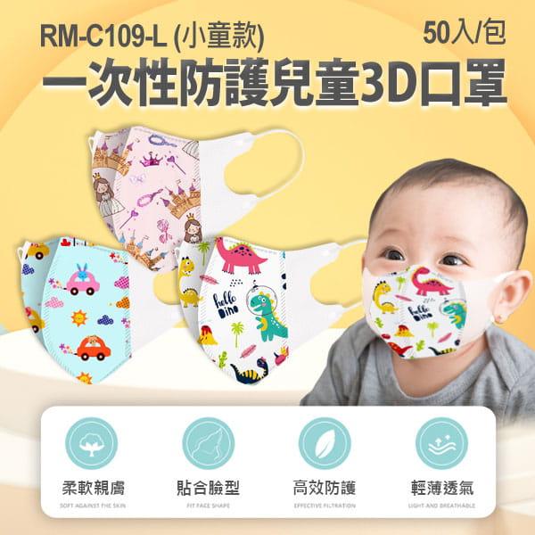 RM-C109-L一次性防護兒童3D口罩 小童款 50入/包