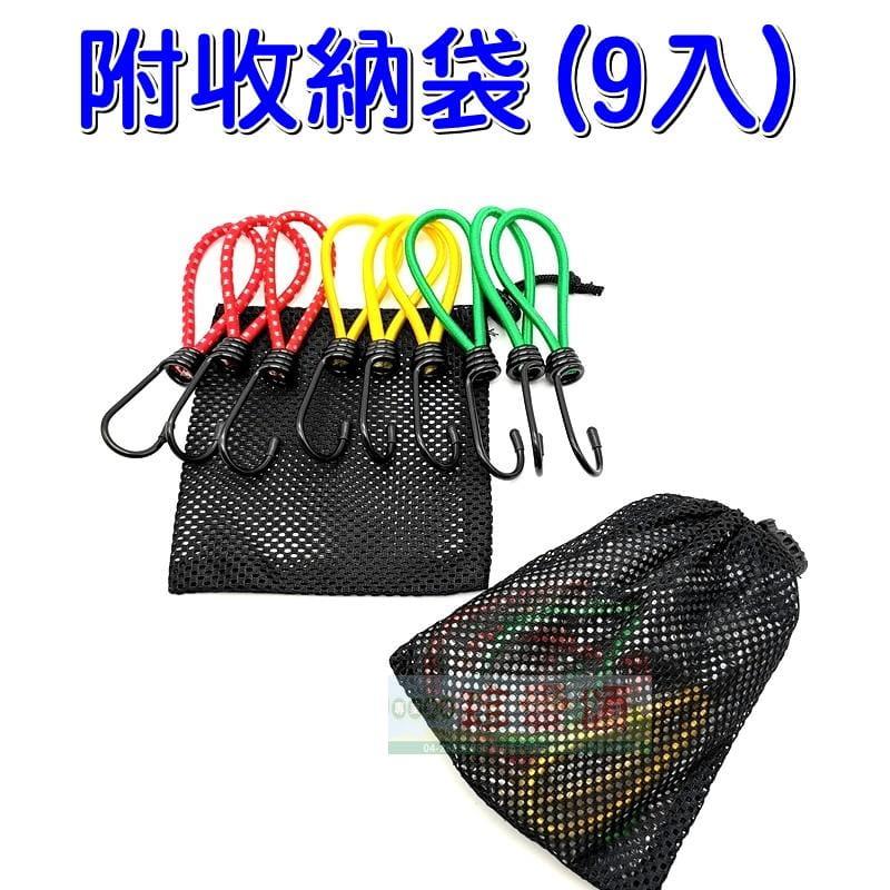 【珍愛頌】A134 附收納袋 緩衝勾(9入) 彈性繩 15cm 0