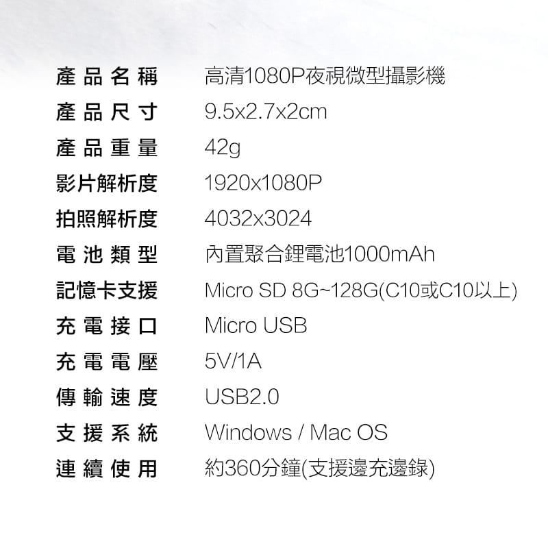 高清1080P夜視微型攝影機 13
