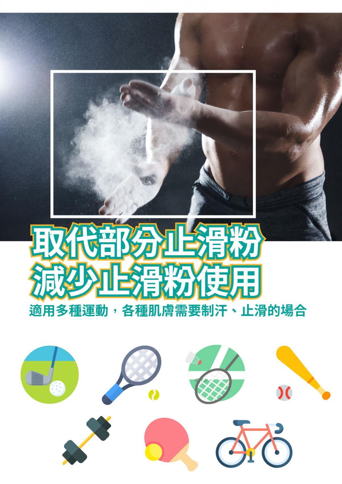 【DOHO】 抓得住運動防護止滑噴霧 3