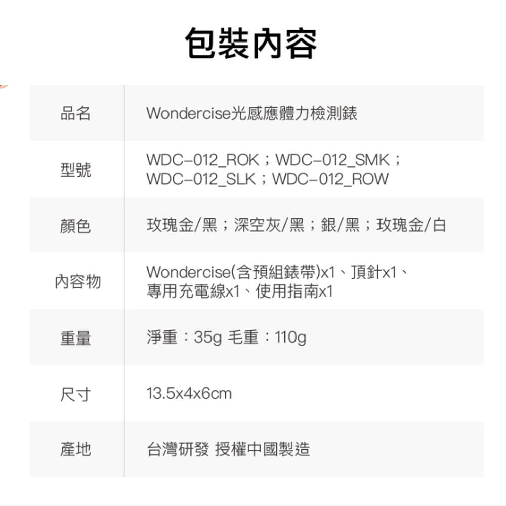 【Wonder Core】Wondercise光感應體力檢測錶+空中健身學院會員卡一年 19