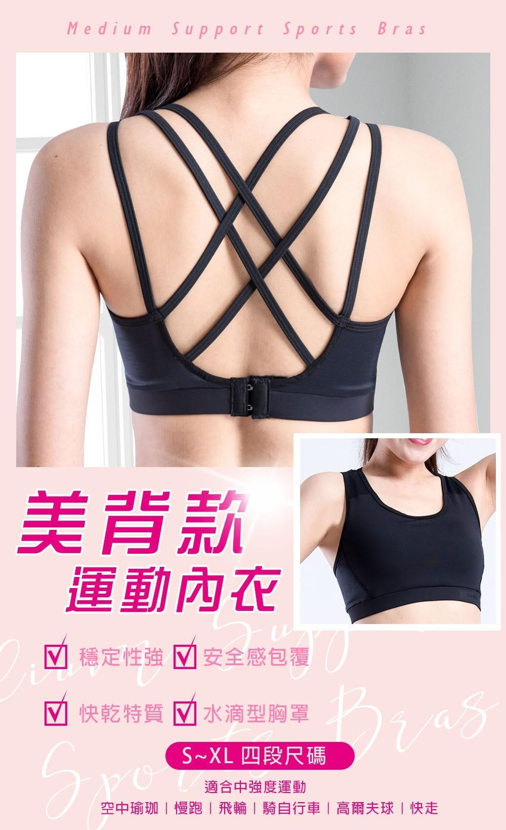 【WISENFIT】台灣製-美背款運動內衣 1