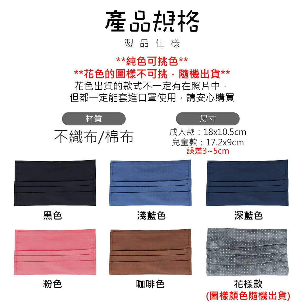 【MIT台灣製造-100%純棉口罩套】兒童/成人款 多色任選 8
