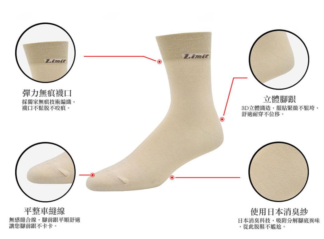 【力美特機能襪】經典紳士襪(米) 3