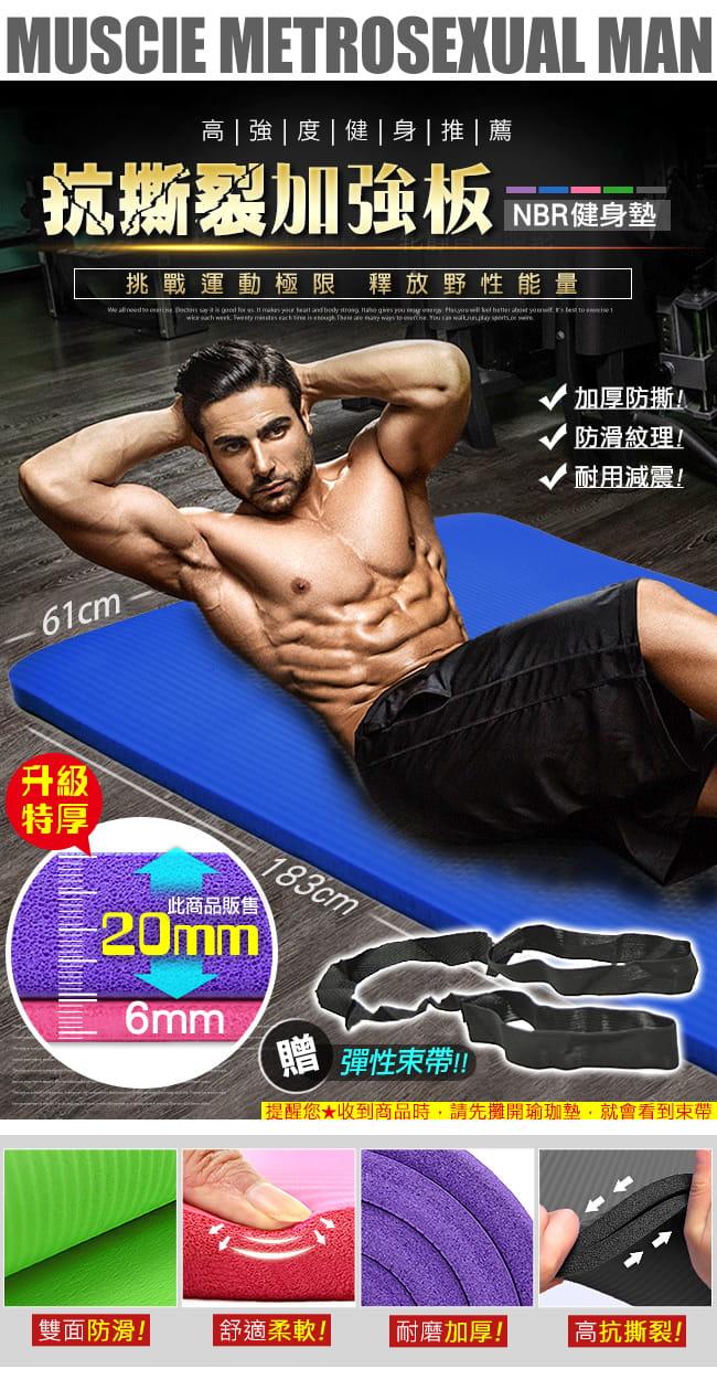加厚20MM健身墊(送束帶) 瑜珈墊止滑墊防滑墊運動墊遊戲墊 1