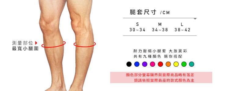 【Shaper Man】耐力機能壓縮小腿套 5