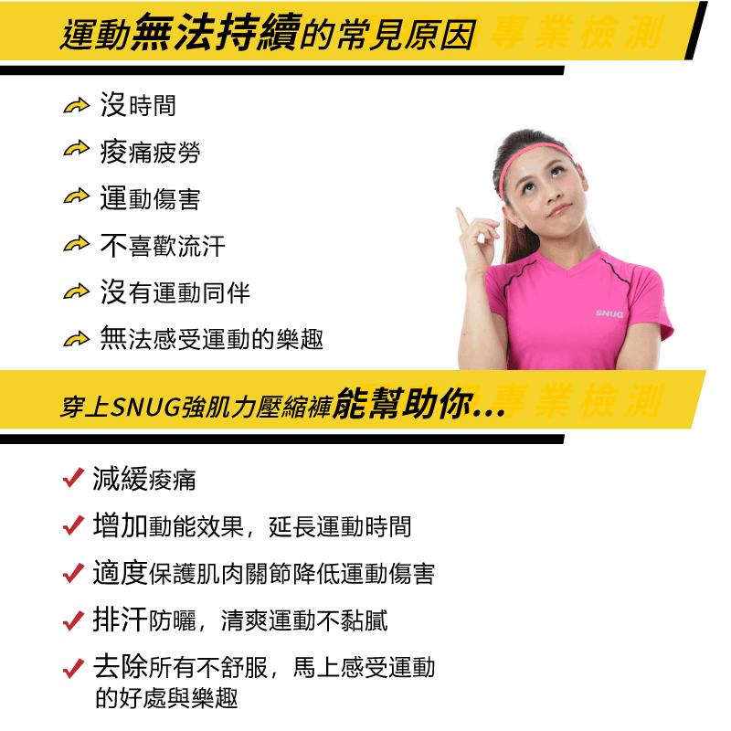 【sNug】全壓式強肌力壓縮褲(女款) 增強肌耐力 減緩肌肉疲勞  爬山褲 壓力褲 運動褲 2
