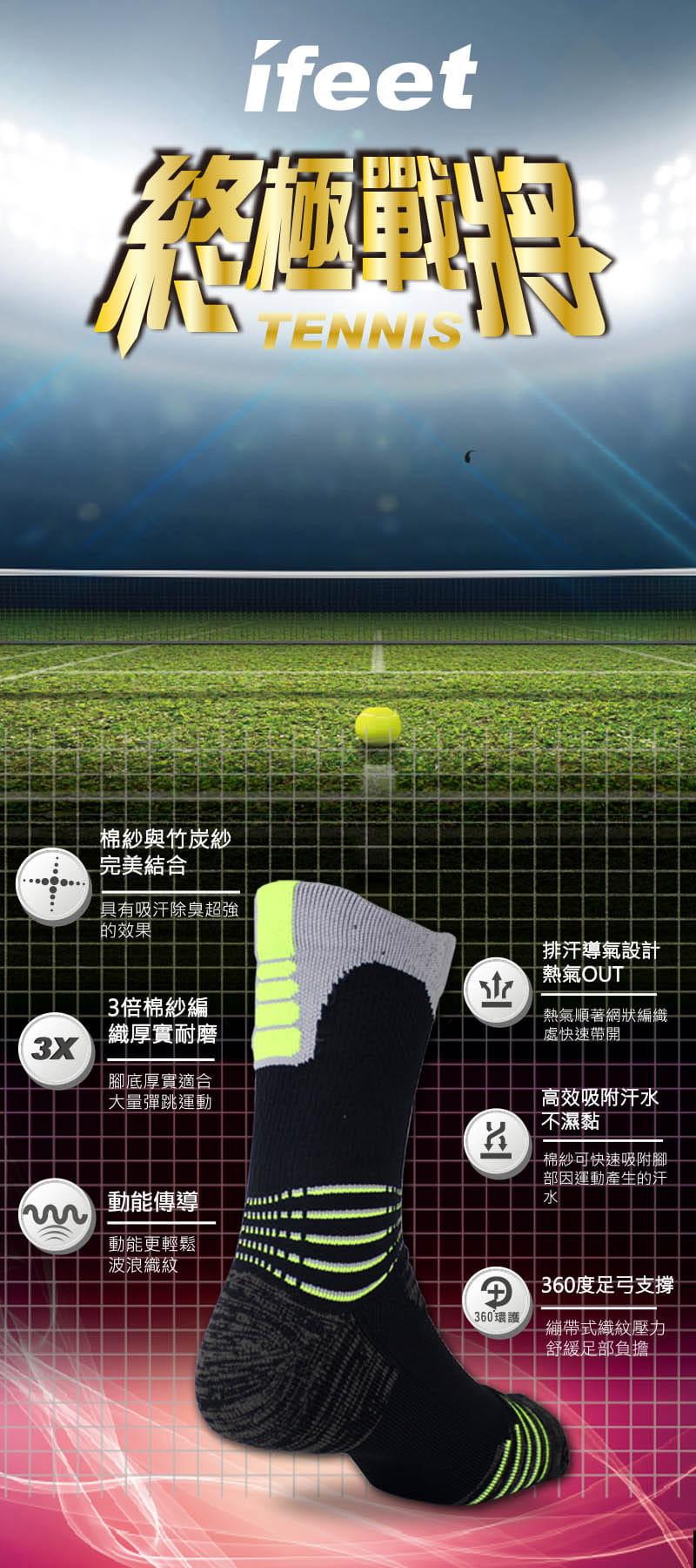 【IFEET】(9824-28)全方位足弓壓力運動網球襪 2