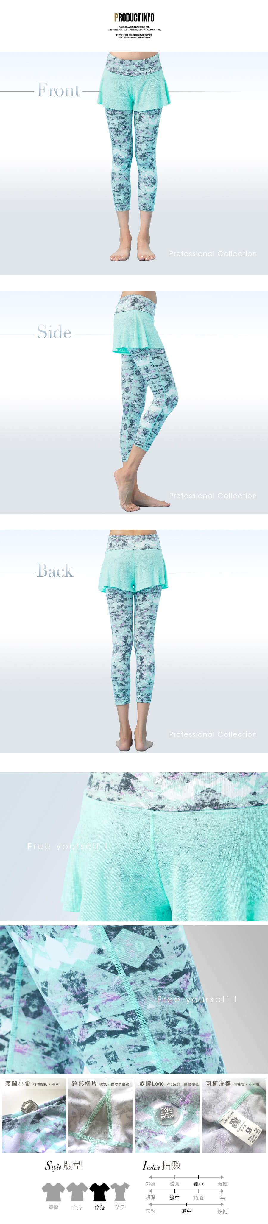 【Ms.Free】Pro高階-台灣製褲裙式假兩件機能八分褲(瑜珈/跳舞/健身)翹臀UP 3